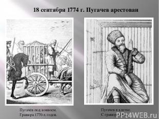 18 сентября 1774 г. Пугачев арестован Пугачёв под конвоем. Гравюра 1770-х годов.
