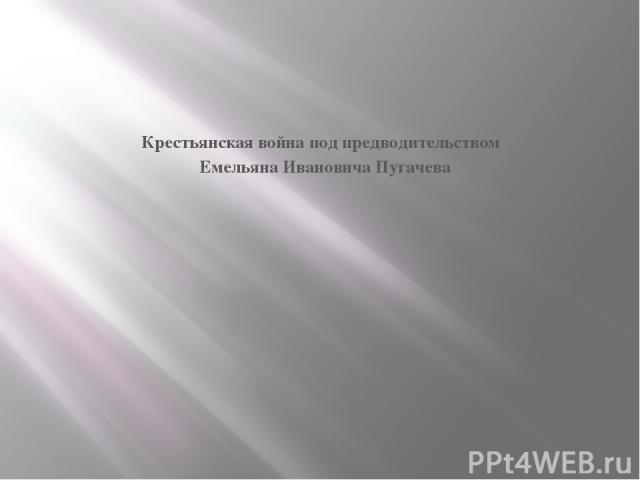 Крестьянская война под предводительством Емельяна Ивановича Пугачева