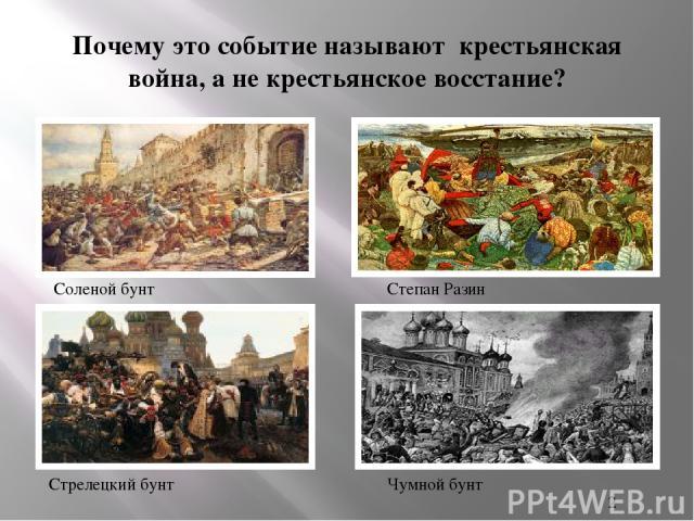 Почему это событие называют крестьянская война, а не крестьянское восстание? Соленой бунт Степан Разин Стрелецкий бунт Чумной бунт