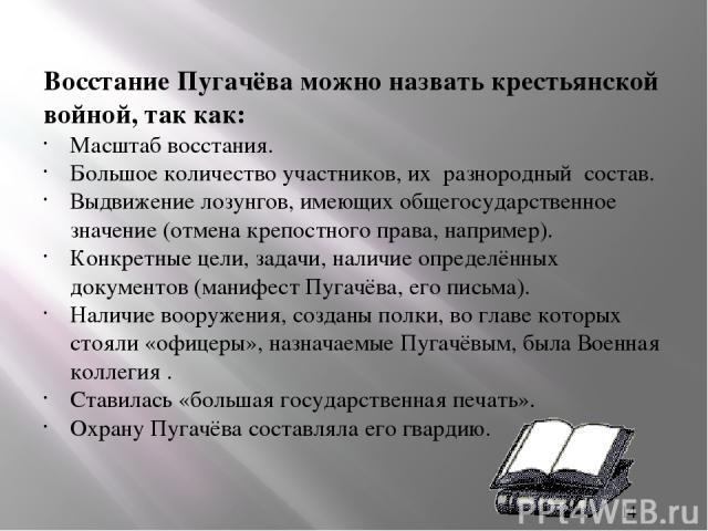 Восстание Пугачёва можно назвать крестьянской войной, так как: Масштаб восстания. Большое количество участников, их разнородный состав. Выдвижение лозунгов, имеющих общегосударственное значение (отмена крепостного права, например). Конкретные цели,…