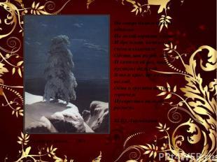 На севере диком стоит одиноко На голой вершине сосна. И дремлет, качаясь, и снег