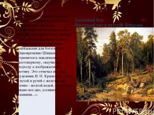 Сосновый бор. Мачтовый лес в вятской губернии. 1872 В картине «Сосновый бор» нет