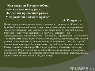 """""""Мы служили России с тобою, Зная как нам она дорога, Направляя привычной рукою М"""