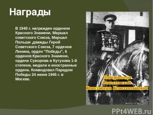 Награды В 1940 г. награжден орденом Красного Знамени. Маршал советского Союза, М