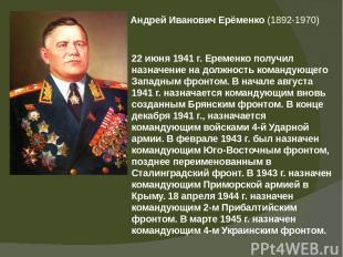 Андрей Иванович Ерёменко(1892-1970) 22 июня 1941 г. Еременко получил назначение
