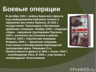 Боевые операции В октябре 1941 г. войска Брянского фронта под командованием Ерём
