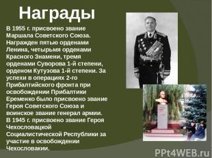 Награды В 1955 г. присвоено звание Маршала Советского Союза. Награжден пятью орд
