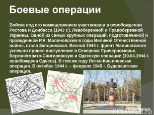 Войска под его командованием участвовали в освобождении Ростова и Донбасса (1943