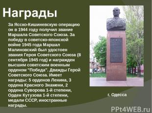 За Ясско-Кишиневскую операцию он в 1944 году получил звание Маршала Советского С