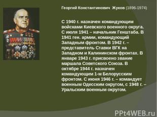 Георгий Константинович Жуков(1896-1974) С 1940 г. назначен командующим войскам