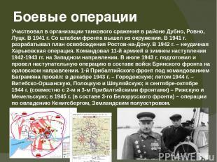 Участвовал в организации танкового сражения в районе Дубно, Ровно, Луцк. В 1941