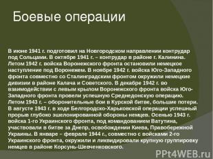 Боевые операции В июне 1941 г. подготовил на Новгородском направлении контрудар