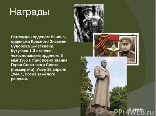 Награды Награжден орденом Ленина, орденами Красного Знамени, Суворова 1-й степен