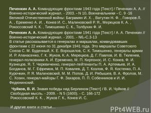 Печенкин А. А.Командующие фронтами 1943 года [Текст] / Печенкин А. А. // Военно