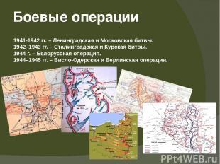 Боевые операции 1941-1942 гг. – Ленинградская и Московская битвы. 1942–1943 гг.