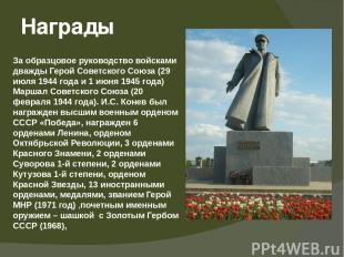 Награды За образцовое руководство войсками дважды Герой Советского Союза (29 июл