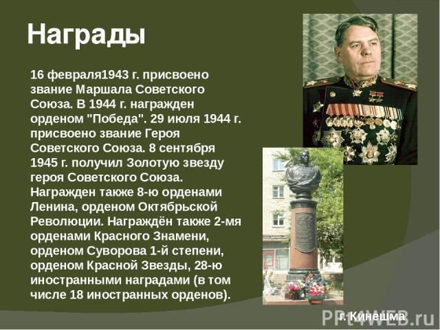 16 февраля1943 г. присвоено звание Маршала Советского Союза. В 1944 г. награжден орденом