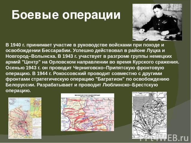 В 1940 г. принимает участие в руководстве войсками при походе и освобождении Бессарабии. Успешно действовал в районе Луцка и Новгород–Волынска. В 1943 г. участвует в разгроме группы немецких армий