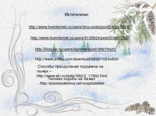 http://www.liveinternet.ru/users/levu-sveta/post249549978/ http://www.liveintern