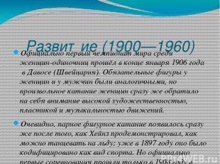 Развитие (1900—1960) Официально первыйчемпионат мирасредиженщин-одиночницпро