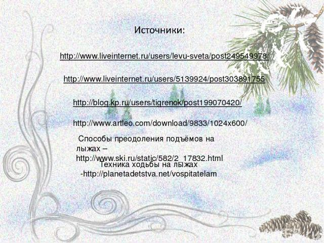 http://www.liveinternet.ru/users/levu-sveta/post249549978/ http://www.liveinternet.ru/users/5139924/post303891755 http://blog.kp.ru/users/tigrenok/post199070420/ http://www.artleo.com/download/9833/1024x600/ Способы преодоления подъёмов на лыжах – h…
