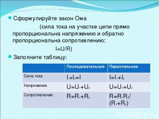 Сформулируйте закон Ома (сила тока на участке цепи прямо пропорциональна напряже