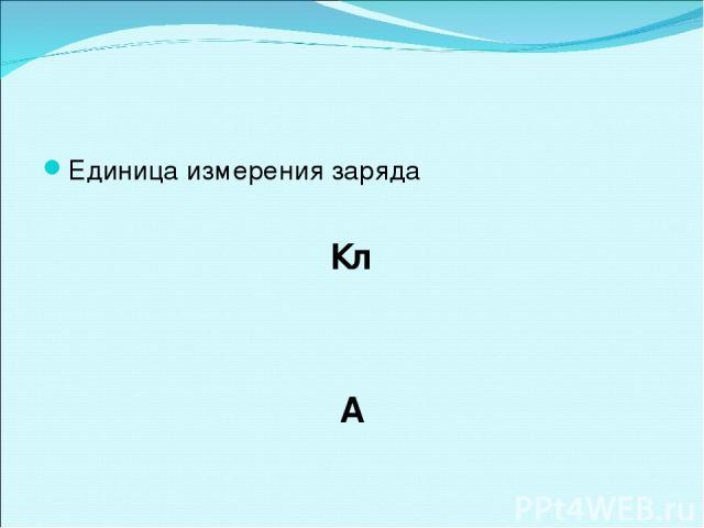 Единица измерения заряда Кл А