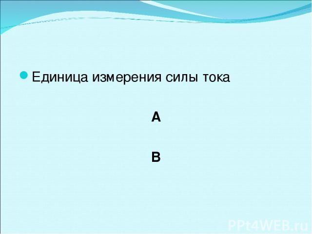 Единица измерения силы тока А В