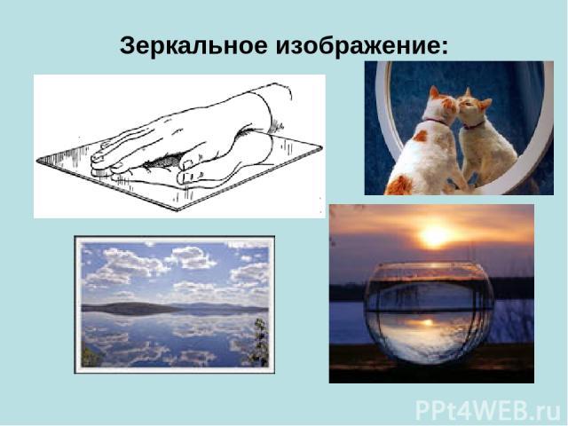 Зеркальное изображение:
