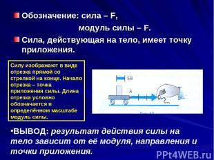Обозначение: сила – F, модуль силы – F. Сила, действующая на тело, имеет точку п