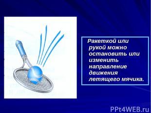 Ракеткой или рукой можно остановить или изменить направление движения летящего м