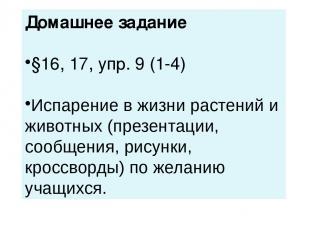 Домашнее задание §16, 17, упр. 9 (1-4) Испарение в жизни растений и животных (пр