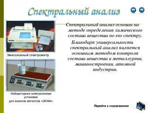 Спектральный анализ основан на методе определения химического состава вещества п