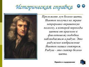 Преломляя луч белого цвета, Ньютон получил на экране непрерывно окрашенную полос