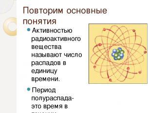 Повторим основные понятия Активностью радиоактивного вещества называют число рас