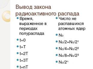 Вывод закона радиоактивного распада Время, выраженное в периодах полураспада t=0