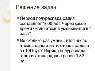 Решение задач Период полураспада радия составляет 1600 лет. Через какое время чи
