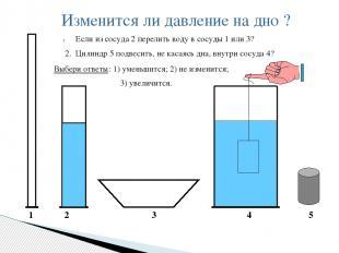 1 2 3 4 5 Если из сосуда 2 перелить воду в сосуды 1 или 3? 2. Цилиндр 5 подвесит