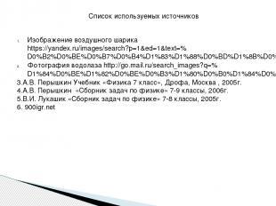 Список используемых источников Изображение воздушного шарика https://yandex.ru/i
