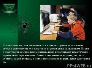 Врачи считают, что зависимость к компьютерным играм очень схожа с зависимостью к