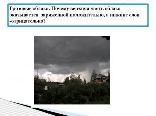Грозовые облака. Почему верхняя часть облака оказывается заряженной положительно