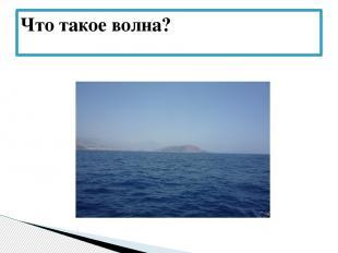 Что такое волна?