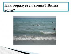 Как образуется волна? Виды волн?