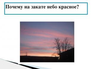 Почему на закате небо красное?