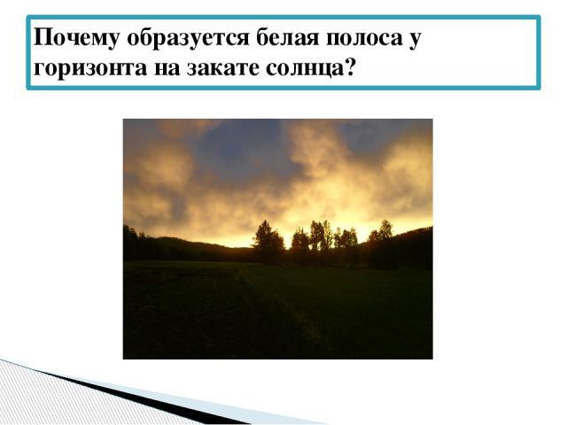 Почему образуется белая полоса у горизонта на закате солнца?