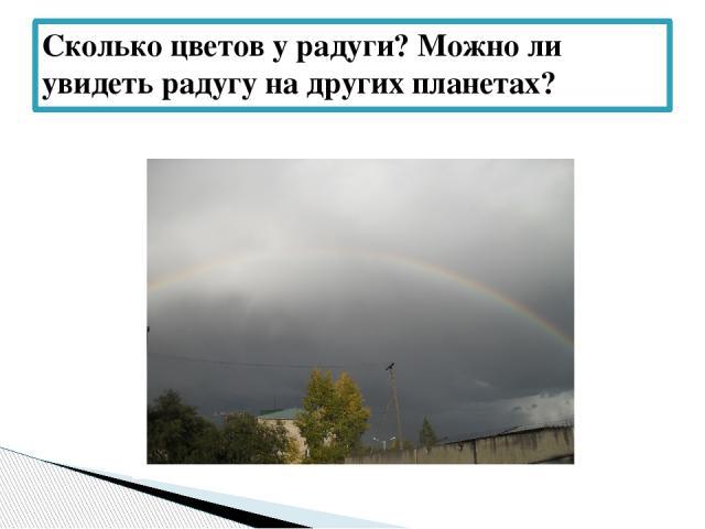 Сколько цветов у радуги? Можно ли увидеть радугу на других планетах?