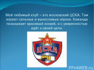 Мой любимый клуб – это московский ЦСКА. Там играют сильные и выносливые игроки.