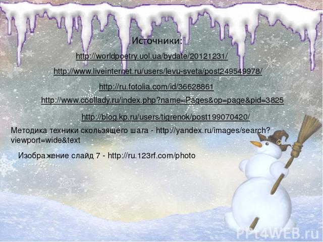 http://worldpoetry.uol.ua/bydate/20121231/ http://www.liveinternet.ru/users/levu-sveta/post249549978/ http://ru.fotolia.com/id/36628861 http://www.coollady.ru/index.php?name=Pages&op=page&pid=3825 http://blog.kp.ru/users/tigrenok/post199070420/ Мето…