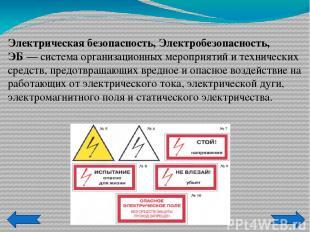 СРЕДСТВА КОЛЛЕКТИВНОЙ ЗАЩИТЫ. Для обеспечения защиты от поражения электрическим