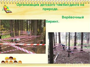Организация детского тимбилдинга на природе. Верёвочный лабиринт.